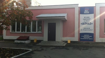Photo of Boxing Gym СДЮСШОР по боксу «Алмаз» at Ул. Энергетиков, 1, Челябинск, Russia