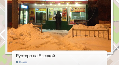 Photo of Pizza Place Рустерс на Елецкой at Russia