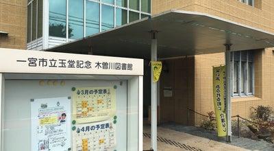 Photo of Library 一宮市立玉堂記念 木曽川図書館 at 木曽川町外割田字西郷中25, 一宮市 493-0007, Japan