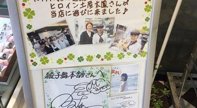 Photo of Dessert Shop 綾子舞本舗 タカハシ at 原町6-40, 柏崎市, Japan