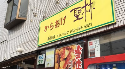 Photo of Fried Chicken Joint からあげ聖林 新潟店 at 東区東明1-9-5, 新潟市 950-0853, Japan