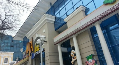 Photo of Toy / Game Store Мега-Антошка at Греческая Пл., 2, Одесса 65026, Ukraine