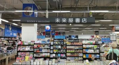 Photo of Bookstore 未来屋書店 箕面 at 西宿1-15-30, 箕面市 562-0034, Japan