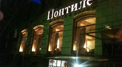 Photo of Italian Restaurant Понтиле at Ул. Фокина, 27/43, Брянск 241050, Russia