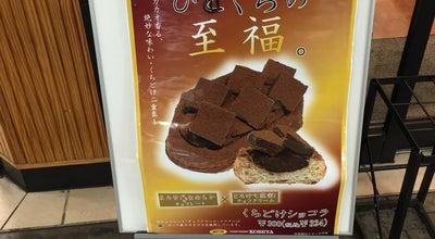 Photo of Bakery フレッシュベーカリー神戸屋 寝屋川市駅店 at 早子町16-10, 寝屋川市, Japan