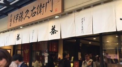 Photo of Tea Room 伊藤久右衛門 平等院店 at 宇治蓮華 31, 宇治市 611-0021, Japan