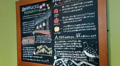 Photo of Coffee Shop Starbucks Coffee MIDORI長野店 at 南千歳1-22-6, 長野市 380-8543, Japan