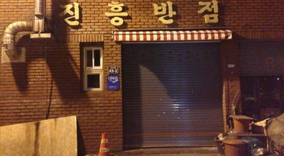 Photo of Chinese Restaurant 진흥반점 at 남구 이천로28길 43-2, 대구광역시, South Korea