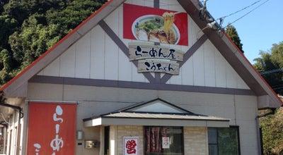 Photo of Ramen / Noodle House ラーメン屋こうちゃん at 新生町14-8, 鹿屋市, Japan