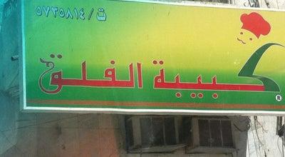 Photo of Falafel Restaurant كبيبة الفلق at Zaher, Makkah 27199, Saudi Arabia