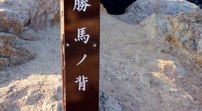 Photo of Trail 馬ノ背 at 妙法寺, 神戸市須磨区, Japan