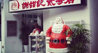 Photo of Chinese Restaurant 謝甜記 貮号店 at 中区山下町189-9, 横浜市 231-0023, Japan
