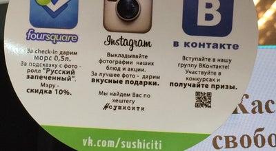 Photo of Sushi Restaurant Sushi City at Липовский Пр., Д.3, Сосновый Бор, Russia