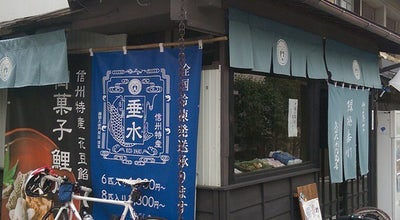 Photo of Candy Store 藤田九衞門商店 at 東之門町400-2, 長野市, Japan