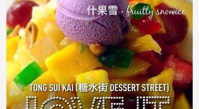 Photo of Food Court Tong Sui Kai (糖水街 Dessert Street) at Jalan Sultan Ekram, Ipoh 30300, Malaysia