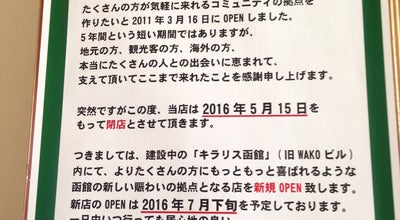 Photo of Cafe コミュニティカフェ&バーevergreen at 若松町18-1, 函館市 040-0063, Japan