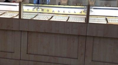 Photo of Jewelry Store Сапфир at Ул. К. Маркса, Чебоксары, Russia