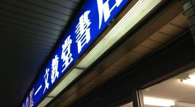 Photo of Bookstore 文教堂書店 秦野駅前店 at 大秦町1-1, 秦野市, Japan