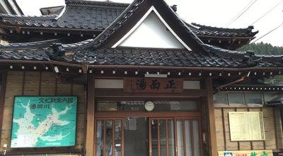 Photo of Spa 共同浴場 正面湯 at 鶴岡市, Japan