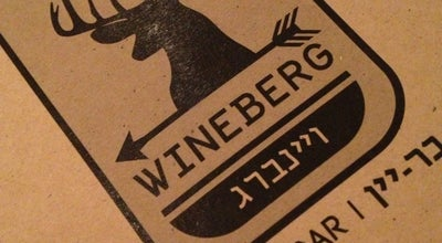Photo of Wine Bar Wineberg ויינברג at 106 Ben Yehuda, Tel Aviv, Israel