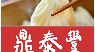 Photo of Dumpling Restaurant 鼎泰豐 Din Tai Fung at 左營區博愛二路777號b1, Kaohsiung City 81355, Taiwan