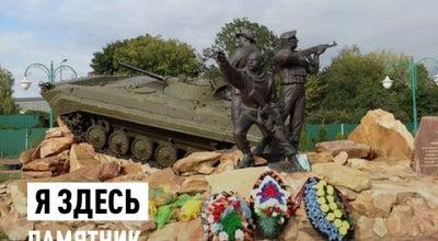 Photo of Monument / Landmark Памятник воинам-интернационалистам at Сквер Памяти, Орёл, Russia