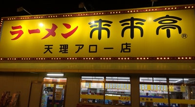 Photo of Ramen / Noodle House 来来亭 天理アロー店 at 嘉幡町593-1, 天理市 632-0084, Japan