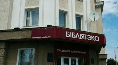 Photo of Library Городская центральная библиотека им. К. Маркса at Ул. Первомайская 30, Могилёв 212030, Belarus