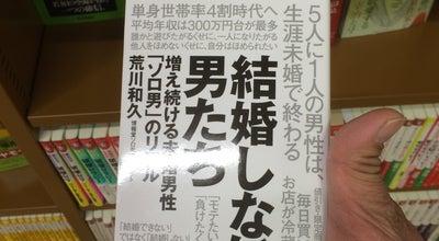 Photo of Bookstore ジュンク堂書店 高松店 at 香川県高松市常磐町1丁目3番地1号, 高松市, Japan