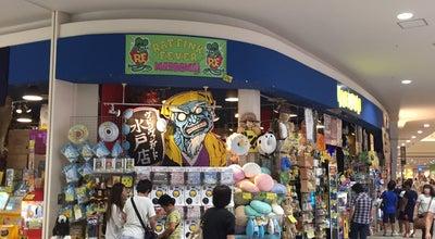 Photo of Bookstore ヴィレッジヴァンガード イオンモール水戸内原 at 中原町西135, 水戸市 319-0305, Japan