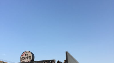 Photo of Diner 菰野食堂 at 永井3093-3, 三重郡菰野町, Japan