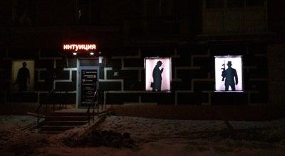 Photo of Arcade Интуиция at Полковая, 41, Russia