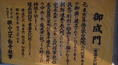 Photo of Buddhist Temple 狭山不動尊 (狭山山不動寺) at 上山口2214, 所沢市, Japan