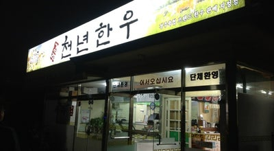 Photo of BBQ Joint 천년한우 at 북성로 64, 경주시 780-060, South Korea