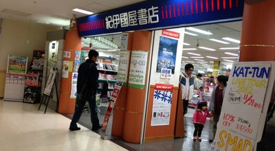 Photo of Bookstore 紀伊國屋書店 長崎店 at 元船町10-1, 長崎市 850-0035, Japan