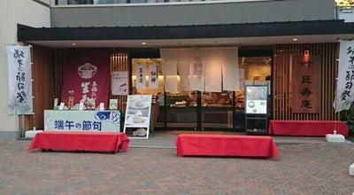 Photo of Tea Room あずき房 叶 匠壽庵 草津店 at 渋川1-1-60, 草津市, Japan