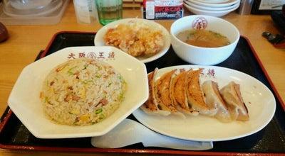 Photo of Chinese Restaurant 大阪王将 福島南バイパス店 at 黒岩字田部屋22-1, 福島市 960-8153, Japan