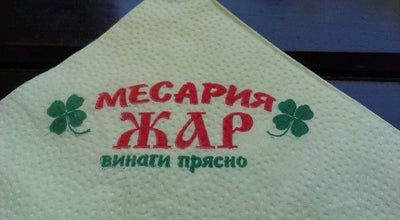 Photo of BBQ Joint Месарница Жар at Bulgaria