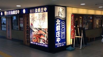 Photo of Sake Bar 日本海北前庄や 多摩センター店 at 落合1-10-1, 多摩市 206-0033, Japan