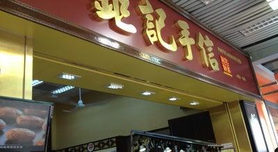 Photo of Bakery Pastelaria Koi Kei 鉅記手信 at Senado Square, Se, Macao