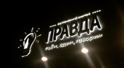 Photo of Gastropub Правда at Тула, Russia