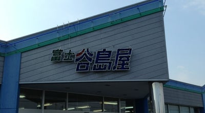 Photo of Bookstore 谷島屋書店 富士松岡店 at 松岡654-1, 富士市 416-0909, Japan