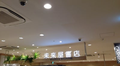 Photo of Bookstore 未来屋書店 ペリエ海浜幕張 at 美浜区ひび野2-110, Chiba 261-0021, Japan