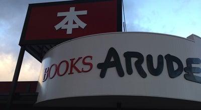 Photo of Bookstore ブックスアルデ 名張本店 at 箕曲中村18-2, 名張市, Japan