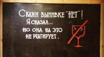 Photo of Gastropub Сыто пьяно at Університетська, 2, Mariupol 87500, Ukraine