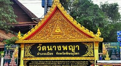 Photo of Buddhist Temple วัดนางพญา at 9, Phitsanulok, Thailand