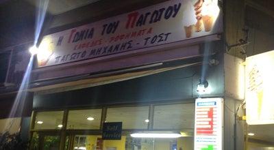 Photo of Ice Cream Shop Η Γωνιά του Παγωτού at Greece
