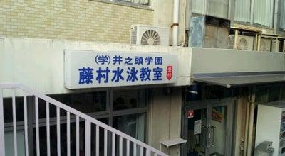Photo of Pool 藤村水泳教室 at 吉祥寺本町2-16-3, Musashino, Japan