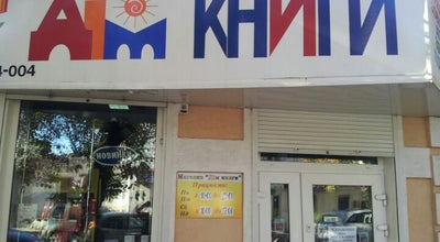 Photo of Bookstore Дім Книги at Вул. Грушевського 50, Хмельницький, Ukraine