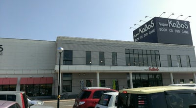 Photo of Bookstore 勝木書店 スーパーカボス 新二の宮店 at 二の宮5-18-8, 福井市 910-0015, Japan
